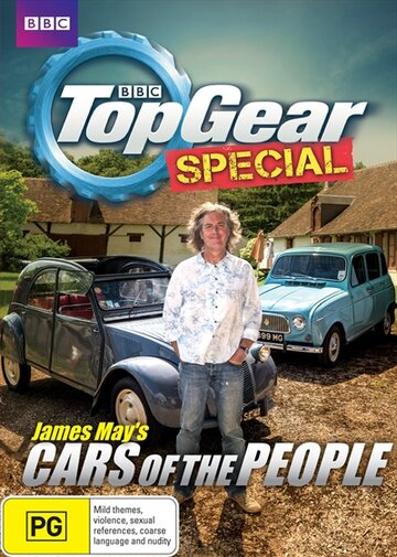 �������� ���������� � �������� ���� (James May's Cars of the People)