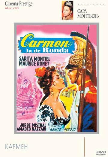 Кармен (Carmen la de Ronda)