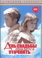 День свадьбы придется уточнить (1979)