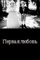 ... Первая любовь (1994)