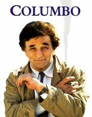 Коломбо: Из любви к искусству (1972)