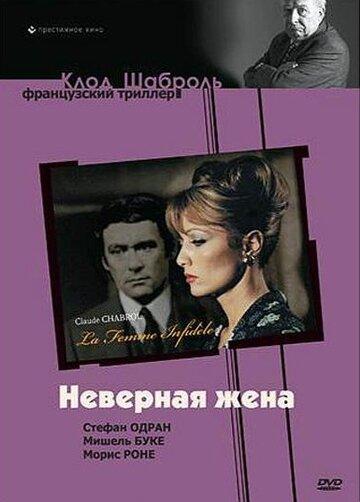 Неверная жена (1968)