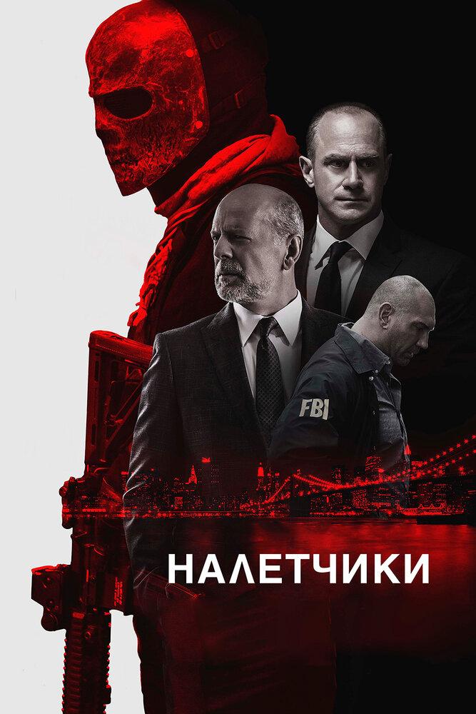 Постер к релизу Налетчики / Marauders [2016 / боевик, триллер, криминал / HDRip]