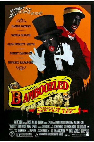 Постер к фильму Замороченные (2000)