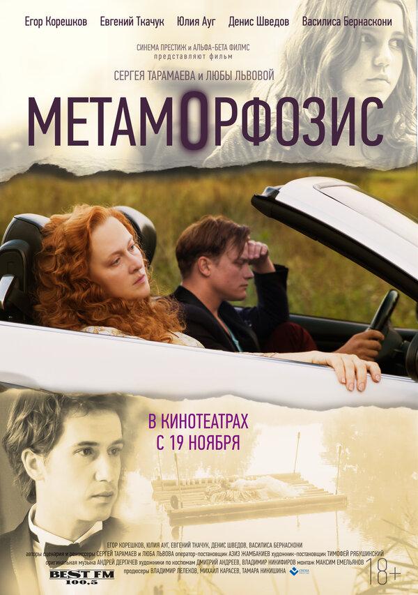 Отзывы к фильму – Метаморфозис (2015)
