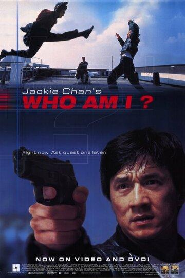 Кто я? (Ngo si seoi1998)