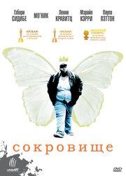Смотреть Сокровище (2009) в HD качестве 720p
