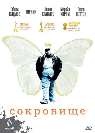 Сокровище (2009) смотреть онлайн HD720p в хорошем качестве бесплатно