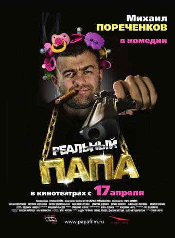 Фильм Реальный папа
