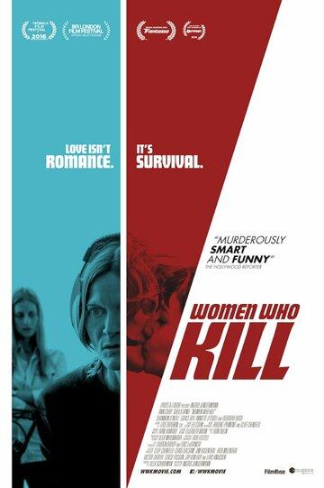 Женщины-убийцы / Women Who Kill (2016)