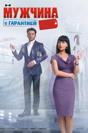 Мужчина с гарантией (2012)