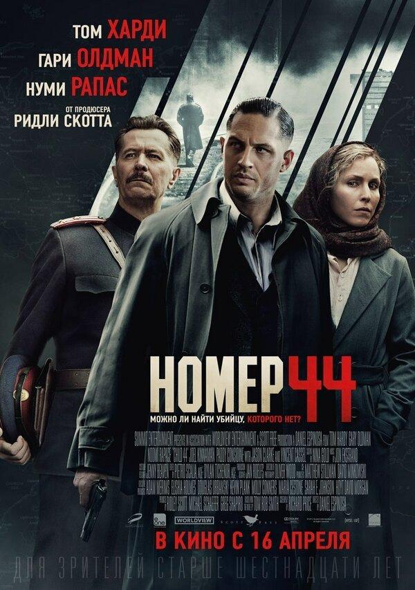 Отзывы и трейлер к фильму – Номер 44 (2014)