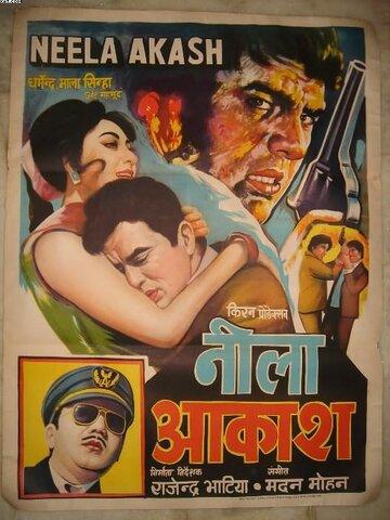 Нила и Акаш (1965)