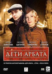 Дети Арбата (2004)