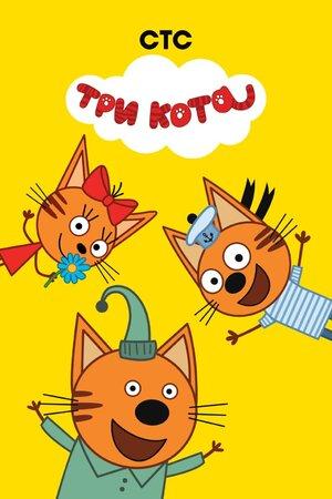 Три кота (2015)
