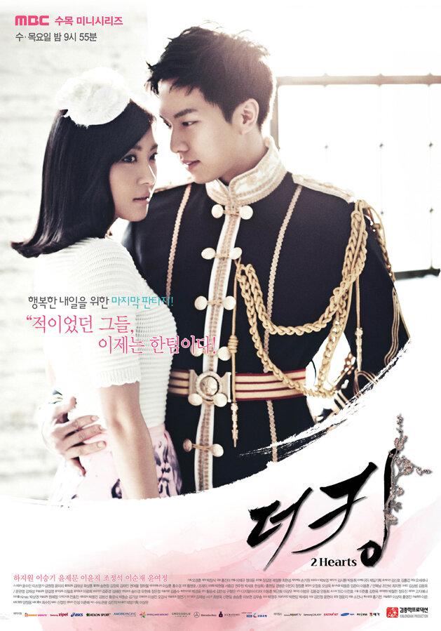 678211 - Королевство двух сердец ✦ 2012 ✦ Корея Южная