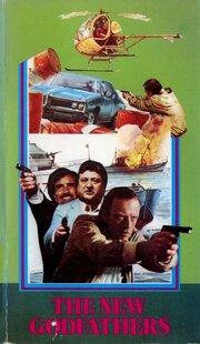 Контрабандисты из Санта Люсии (1979)