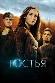 Смотреть Гостья (2013) в HD качестве 720p
