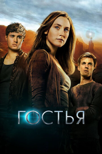 ������ (The Host)