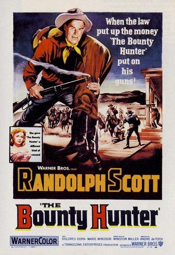 Охотник за головами (1954)