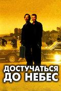 http://www.kinopoisk.ru/images/film/32898.jpg