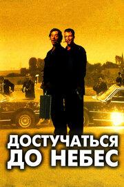 Кино Достучаться до небес (1997) смотреть онлайн