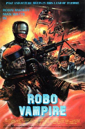 Робо-вампир (1988)