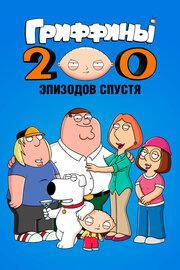 Гриффины: 200 эпизодов спустя (2012)