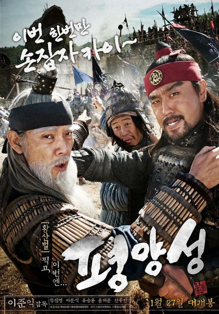 579708 - Старая крепость Пхеньян ✸ 2011 ✸ Корея Южная