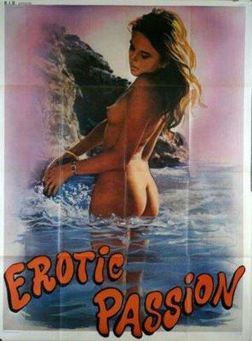Эротические страсти (1981)