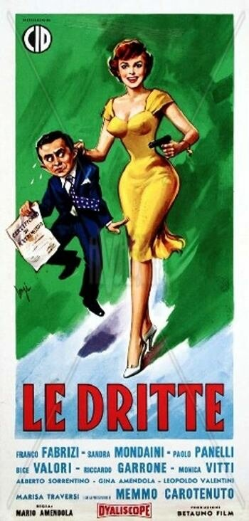 Троица (1958)