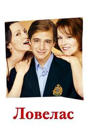 Ловелас (2000)