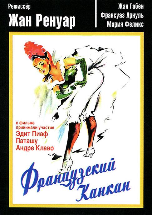 Французский канкан (1954) смотреть онлайн