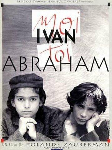 Фильм Я – Иван, ты – Абрам