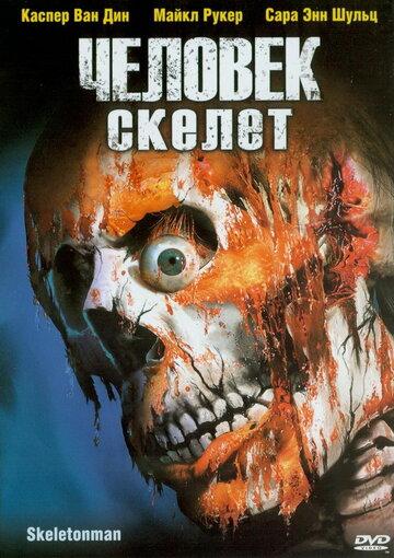 Фильм Человек-скелет