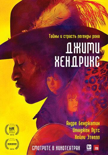 Фильм Джими Хендрикс