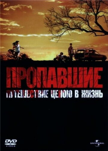 Пропавшие (2006) — отзывы и рейтинг фильма