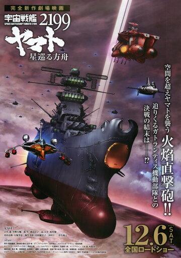 Космический линкор Ямато 2199: Звёздный ковчег / Uchuu Senkan Yamato 2199: Hoshi-Meguru Hakobune / Космический крейсер Ямато 2199: Звёздный ковчег (2014)