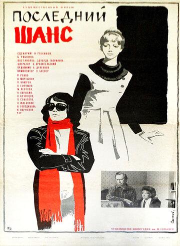 Последний шанс (1978)
