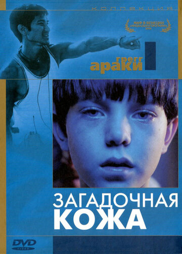 ���������� ���� (Mysterious Skin)