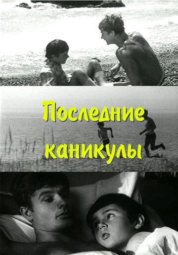 Кино Таинственные девушки