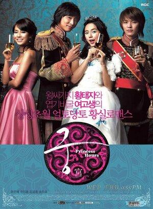 300x450 - Дорама: Дворец / 2006 / Корея Южная