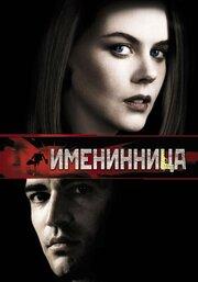 Именинница (2001)