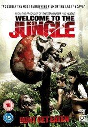 Смотреть онлайн Добро пожаловать в джунгли