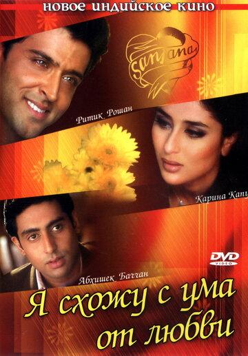 Я схожу с ума от любви / Main Prem Ki Diwani Hoon (2003)