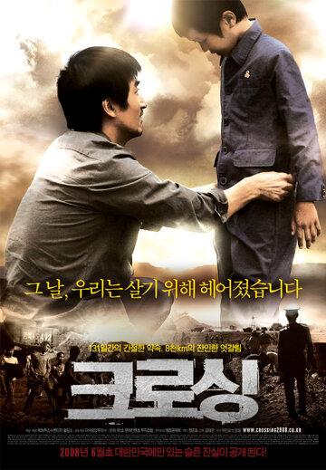 Пересечение (2008) — отзывы и рейтинг фильма