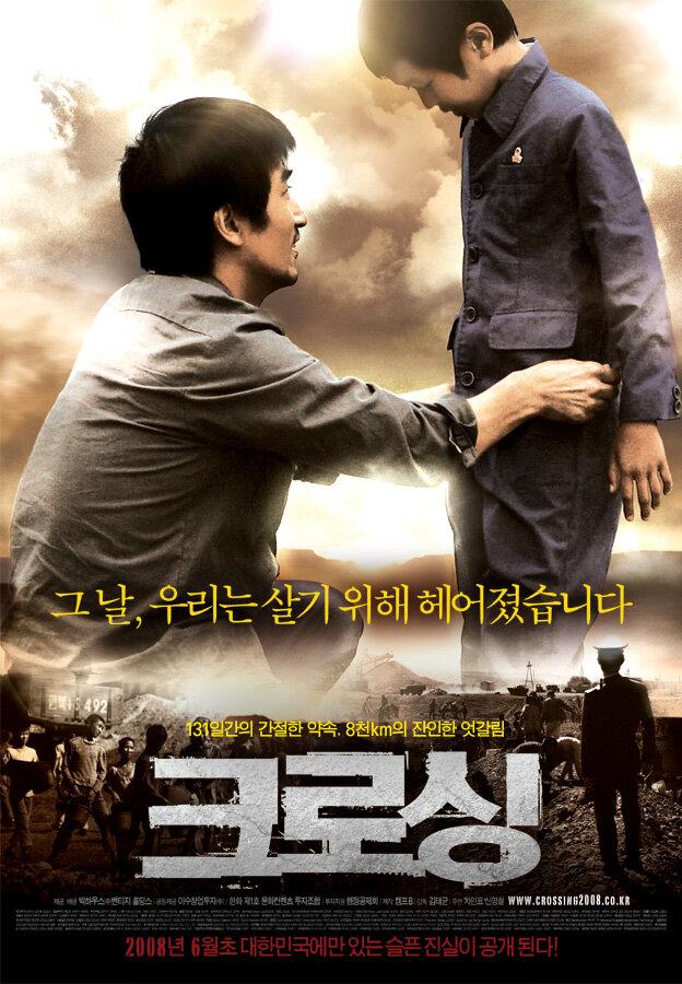 411968 - Пересечение ✸ 2008 ✸ Корея Южная