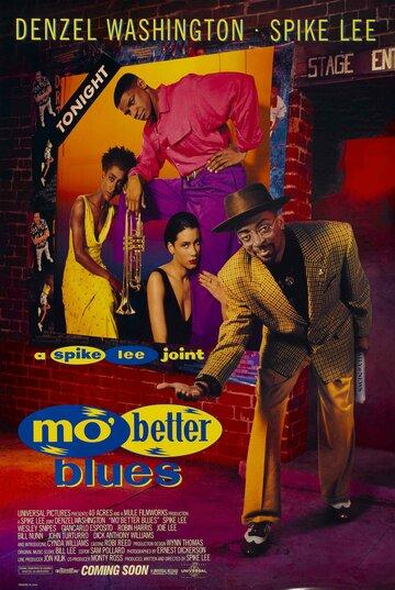 Блюз о лучшей жизни (Mo' Better Blues)