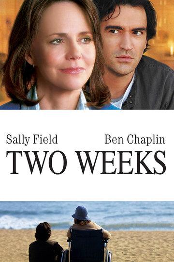 Две недели