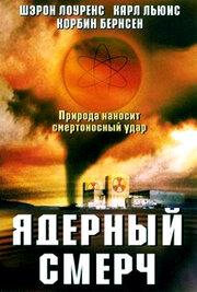 Ядерный смерч